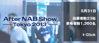 NABSHOW_2013_in_tokyo