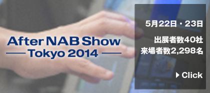 NABSHOW_2014_in_tokyo