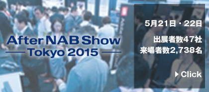 NABSHOW_2015_in_tokyo