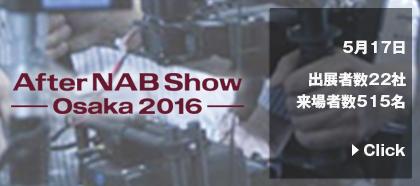 NABSHOW_2016_in_osaka
