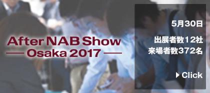 NABSHOW_2017_in_osaka