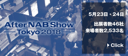 NABSHOW_2018_in_tokyo